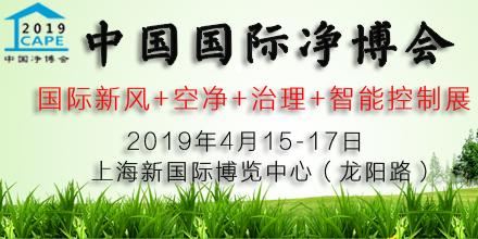 CAPE第17届中国注册送28元体验金新风系统与空气净化治理展览会