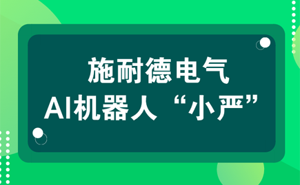"""施耐德电气推出AI机器人""""小严?#20445;?#21464;频器问题欢迎来""""撩"""""""