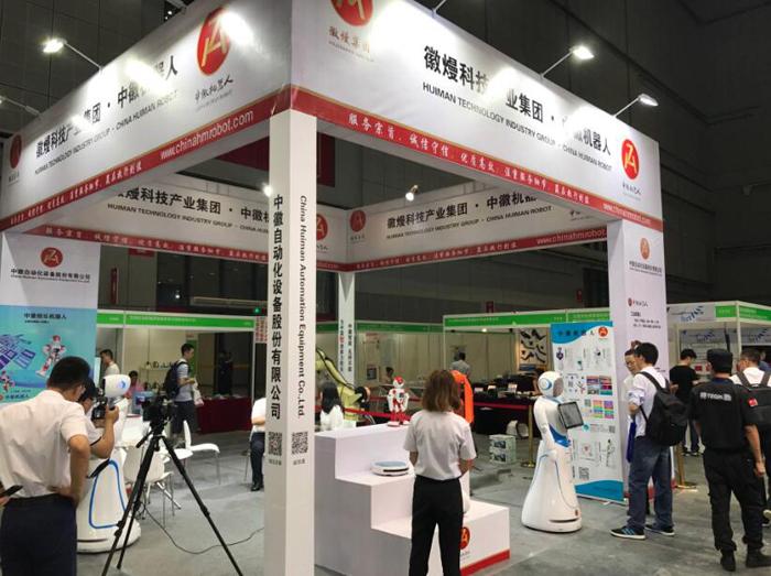 2018第7届中国国际机器人展览会 徽熳集团