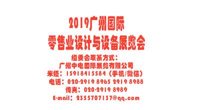 2019广州国际零售业设计与设备展览会