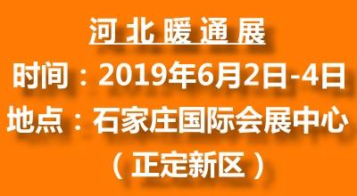 2019中国河北供热采暖及空调热泵展览会煤改电、煤改气专题展