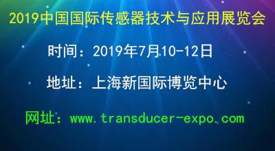 2019中国注册送28元体验金传感器技术与应用展览会
