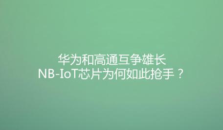 华为和高通互争雄长 NB-IoT芯片为何如此抢手?