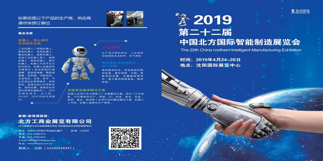 第二十二届北方国际智能制造展览会
