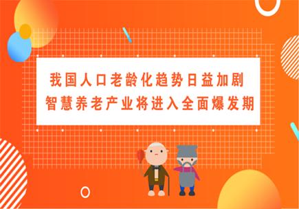 我国人口老龄化趋势日益加剧 智慧养老产业将进入全面爆发期