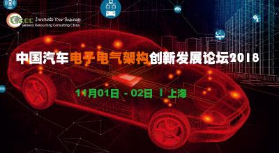中国汽车电子电气架构创新发展论坛(AEATC)2018