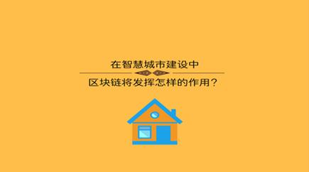 在智慧城市建设中,区块链将发挥怎样的作用?