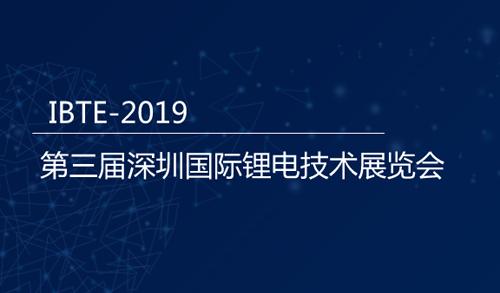 IBTE-2019第三届深圳注册送28元体验金锂电技术展览会