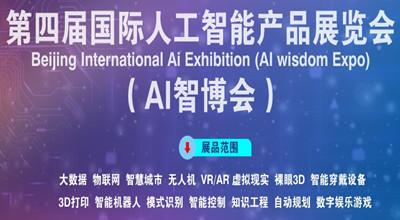 2019第四届国际人工智能产品展览会