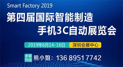 2019第四届国际智能制造/手机3C自动化展览会