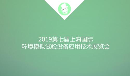 2019第七届上海注册送28元体验金环境模拟试验设备应用技术展览会