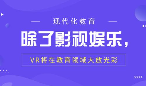 突破影视娱乐范围,VR将在教育领域大放光彩