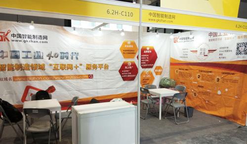 金秋九月 中国智能制造网与您相约2018上海工博会