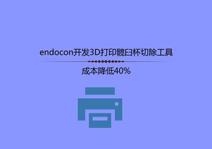 endocon开发3D打印髋臼杯切除工具,成本降低40%