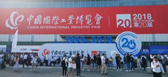 2018中国工博会火热进行中 为您奉上今日份的精彩内容