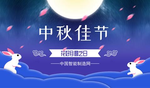 中国智能制造网2018年中秋国庆放假通知