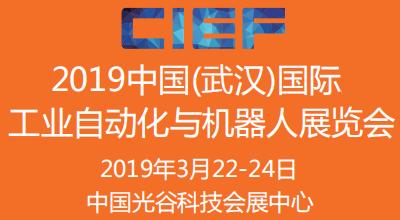 2019中国(武汉)注册送28元体验金工业自动化与机器人展览会