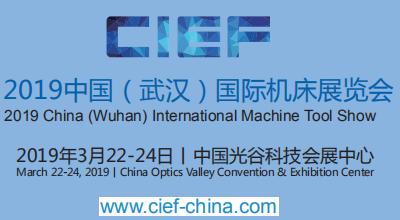 2019中国(武汉)国际机床展览会