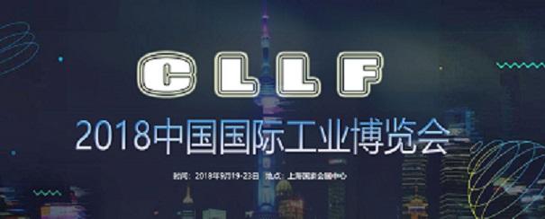 2018第20屆中國國際工業博覽會