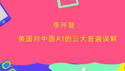 李開復:美國對中國AI的三大普遍誤解
