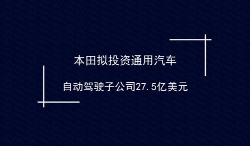 本田擬投資通用汽車自動駕駛子公司27.5億美元