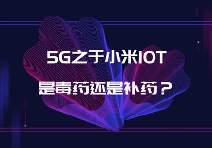 5G之于小米IOT,是毒藥還是補藥?
