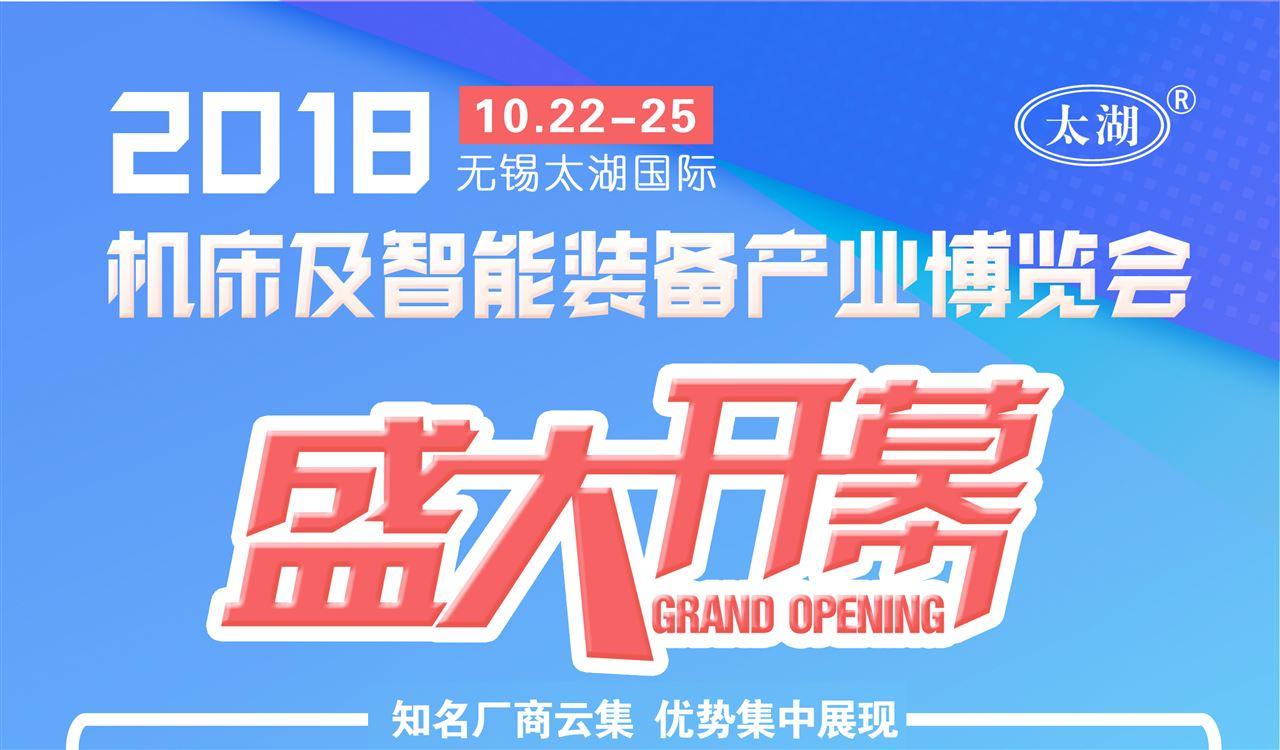 2018無錫太湖國際智能裝備展10月22-25日開幕!