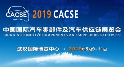 2019 中国注册送28元体验金汽车零部件及汽车供应链展览会(CACSE)