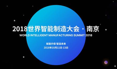 2018世界智能制造大會即將舉行 南京強勢崛起
