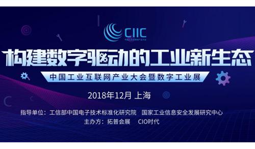推動信息技術與制造技術深度融合,中國工業互聯網產業大會領航工業革新