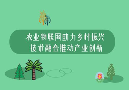 農業物聯網助力鄉村振興 技術融合推動產業創新