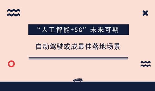 """""""人工智能+5G""""未來可期 自動駕駛或成最佳落地場景"""