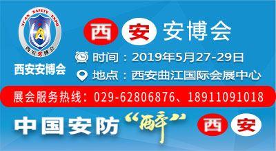 """2019中国(西安)注册送28元体验金社会公共安全产品、反恐防爆技术暨""""雪亮工程""""应用博览会"""