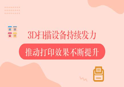3D掃描設備持續發力 推動打印效果不斷提升