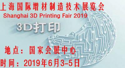 2019上海国际增材制造技术展览会(3D打印展)