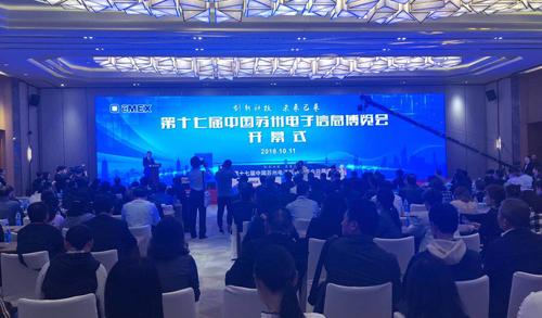 2018第十七届中国苏州电子信息博览会于苏州开幕