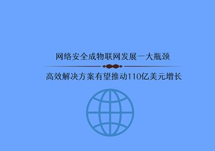 網絡安全成物聯網發展一大瓶頸 高效解決方案有望增加收入