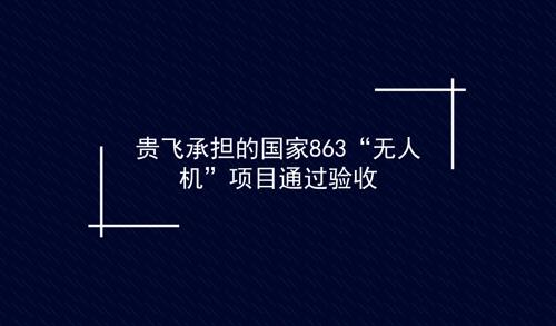 """贵飞承担的国家863""""无人机""""项目通过验收"""
