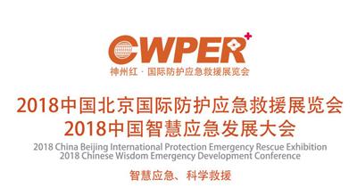 2018年中国智慧应急发展大会暨应急管理信息化与通信科技展览会