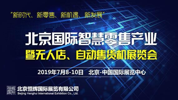 2019第二届北京注册送28元体验金自动售货机及自助服务产品展览会
