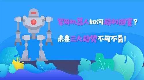 �用�C器人如何�利避害?未�砣�大��莶豢刹豢矗�