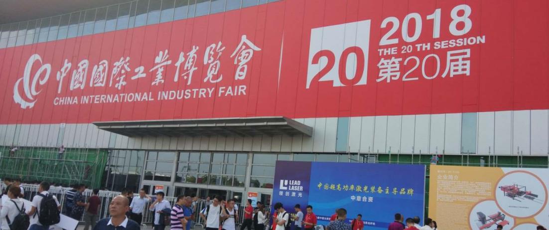 2018上海工博会图片集锦