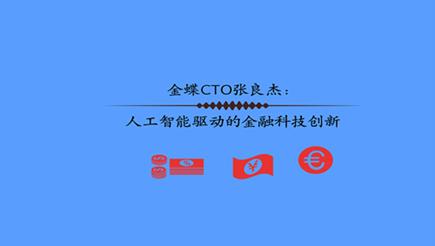 金蝶CTO张良杰:人工智能驱动的金融科技创新