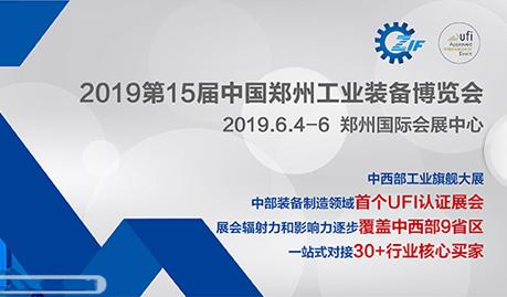 2019郑州工业自动化展全新升级,这次不再错过!