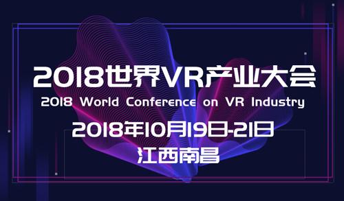 2018世界VR产业大会今日开幕