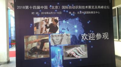 2019第十五届中国自动识别技术展览会