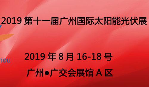 2019广州国际太阳能光伏展与您共镶盛夏八月