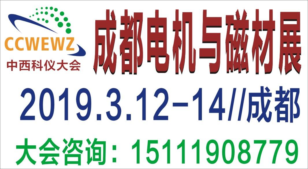 2019中国-中西部电机展电机小电机磁材及变压器绕线机博览会