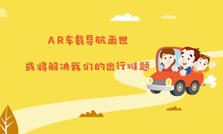AR车载导航面世,或将解决我们的出行难题