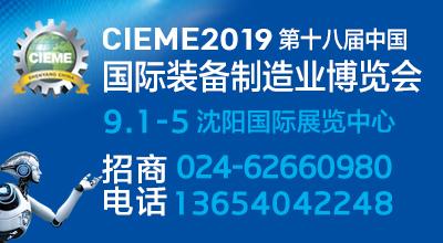 2019第十八届中国注册送28元体验金装备制造业博览会